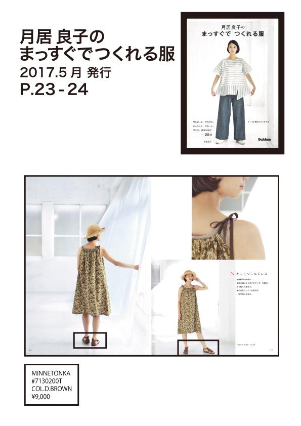 月居良子のまっすぐでつくれる服.JUN.2017.MINNETONKA1.FB