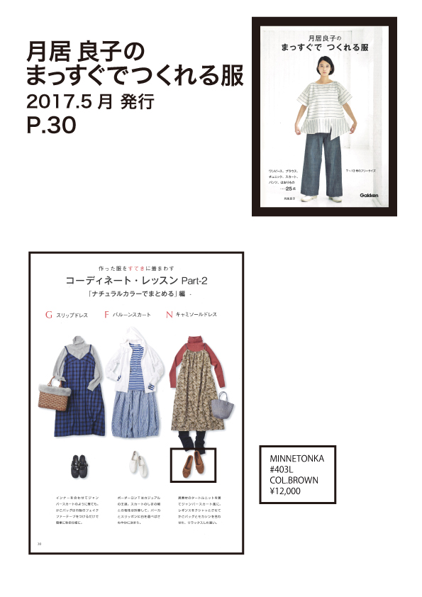 月居良子のまっすぐでつくれる服.JUN.2017.MINNETONKA2.FB