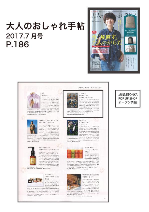 大人のおしゃれ手帖.JUL.2017.MINNETONKA.FB